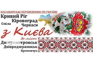 Компания №1 VIP TAXI KIEV Маршрутки из Киева, аэропорта Борисполь, Жуляны в Черкассы и Смелу