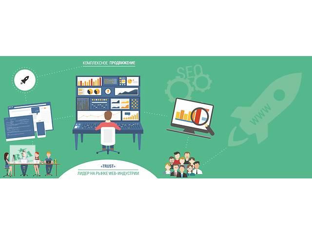 купить бу Комплексное продвижение (SEO) сайта  в Украине
