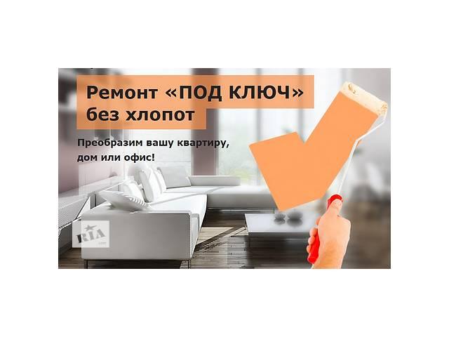 купить бу Комплексный ремонт и дизайн домов,квартир под ключ.Все виды работ в Одессе