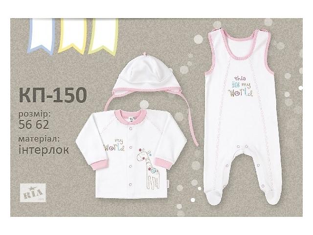продам Комплект для новорожденных 3в1 ТМ Бемби бу в Одессе