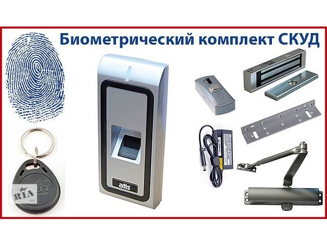 бу Комплект контроля доступа в помещение по отпечатку пальца или брелоку  в Украине