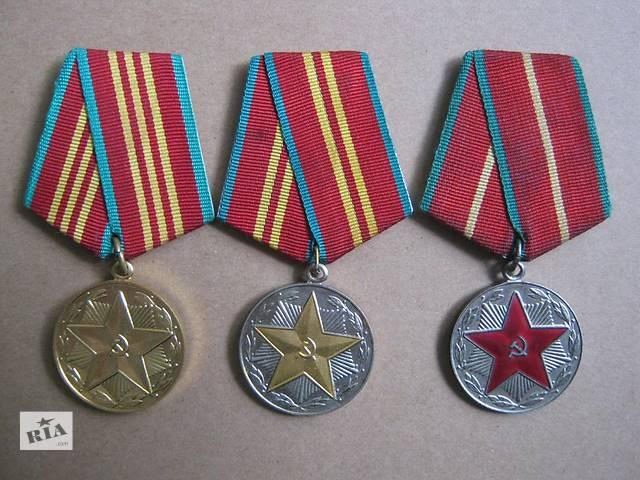 Комплект медалей 10, 15, 20 лет безупречной службы ВС СССР- объявление о продаже  в Николаеве