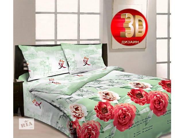 Комплект постельного белья 3д бязь- объявление о продаже  в Киеве