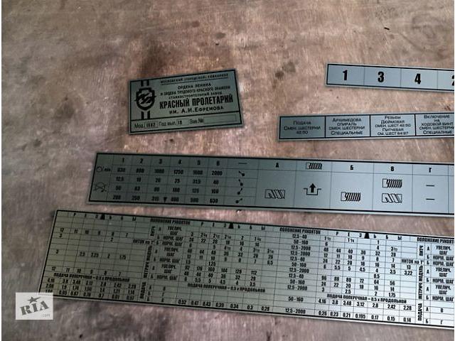 бу Комплект шильд, таблиц для станка 1к62, таблица резьб и подач.  в Рубежном (Луганской обл.)