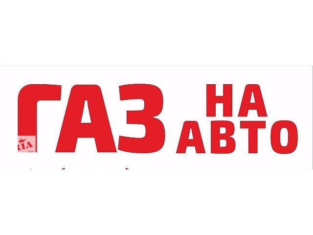 бу Выгодное предложение! ГБО(газ на авто),установка,сервис,диагностика в Киеве