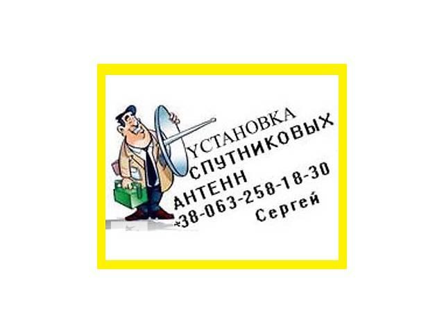 продам Комплект спутникового оборудования с установкой спутниковой антенны в Харькове бу в Харькове