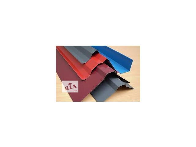 Комплектующие планки для кровли (конек, торцевая, ендовая, пристенка, карниз)- объявление о продаже  в Харькове