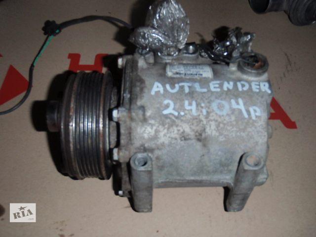 бу Компрессор кондиционера для Mitsubishi Outlander, 2.4i, 2004, MSC90CA в Львове
