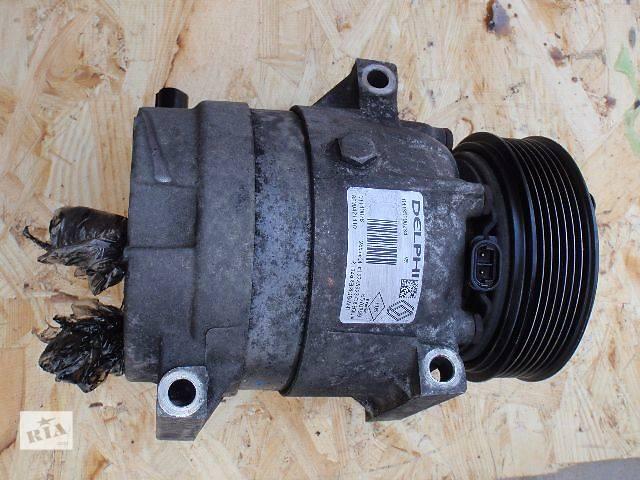 продам Компрессор кондиционера для Renault Laguna 2004, 04135200234, 8200421410 бу в Львове