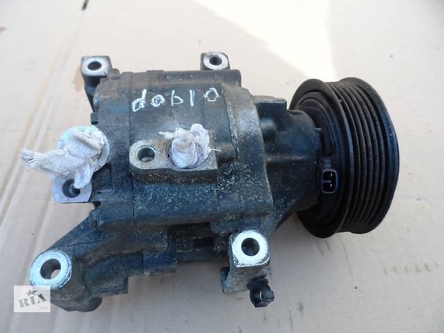 продам Компрессор кондиционера Fiat Doblo Фіат Фиат Добло 1.3 MultiJet бу в Ровно