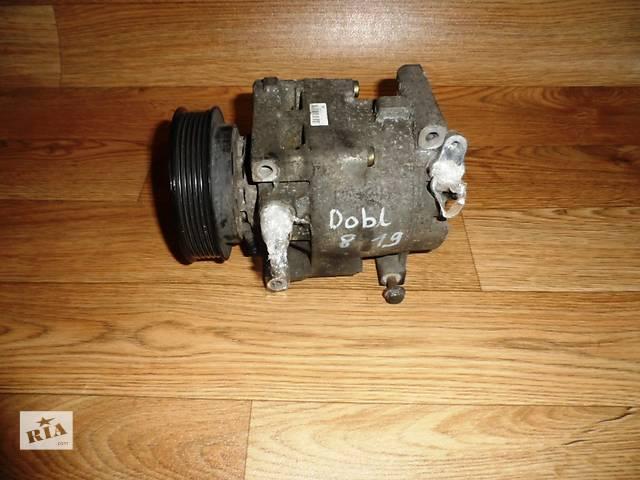 Компрессор кондиционера Фиат Добло Fiat Doblо 1.9 Multijet 2005-2009- объявление о продаже  в Ровно