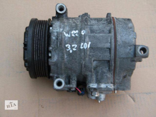 продам Компрессор кондиционера для Mercedes S220, 3.2cdi, 0002308511 бу в Львове