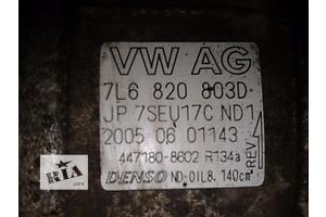 б/у Компрессоры кондиционера Volkswagen Touareg