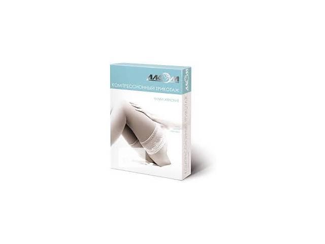 Компрессионные чулки Алком 2 класс компрессии р.1 бежевые- объявление о продаже  в Каменском (Днепродзержинске)