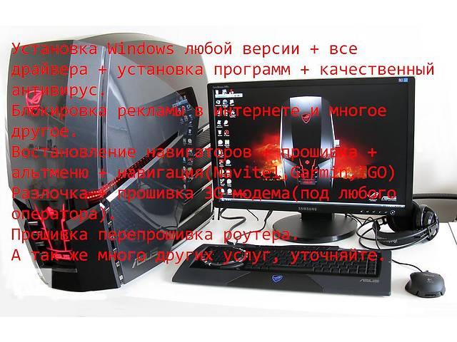 бу Компьютерная помощь в Горловке