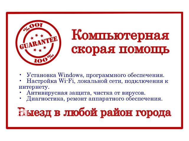 Компьютерная скорая помощь в Одессе. Windows! Wi-Fi! LAN!- объявление о продаже  в Одессе
