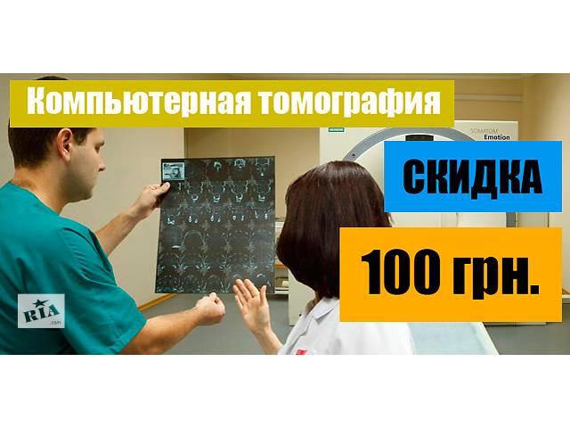 бу Компьютерная томография со скидкой  в Украине