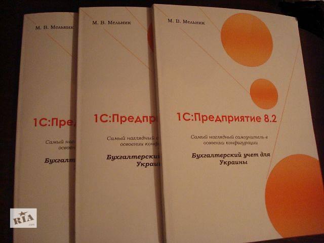Компьютерная литература новый- объявление о продаже  в Виннице