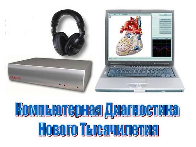 бу Компьютерное тестирование состояния здоровья в Киеве