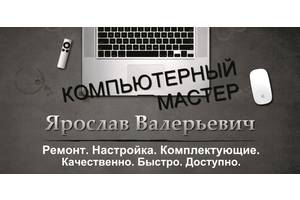 Восстановление данных, Диагностика компьютера , Настройка WI-FI, Настройка интернет, Настройка оборудования, Настройка программ, Настройка сети, Удаление вирусов, Установка Windows, Чистка ноутбуков и компьютеров
