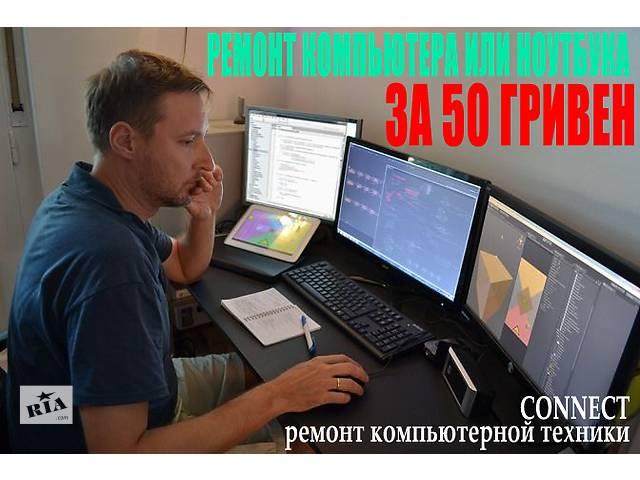 купить бу Ремонт компьютеров и ноутбуков. ремонт пк  от опытного мастера сервиса - compпомощь в Николаеве