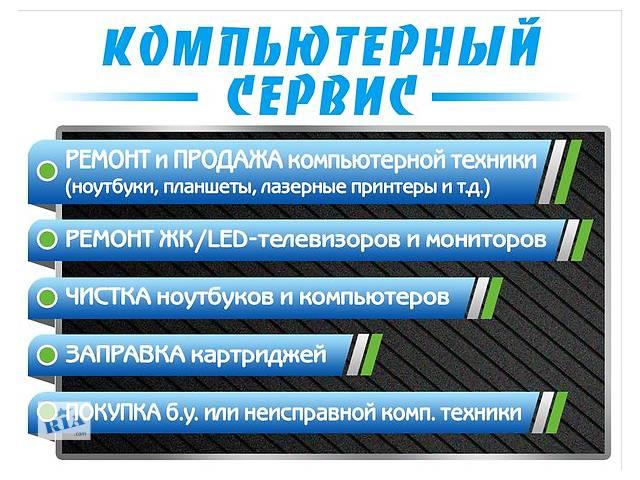 Компьютерный сервис- объявление о продаже   в Украине