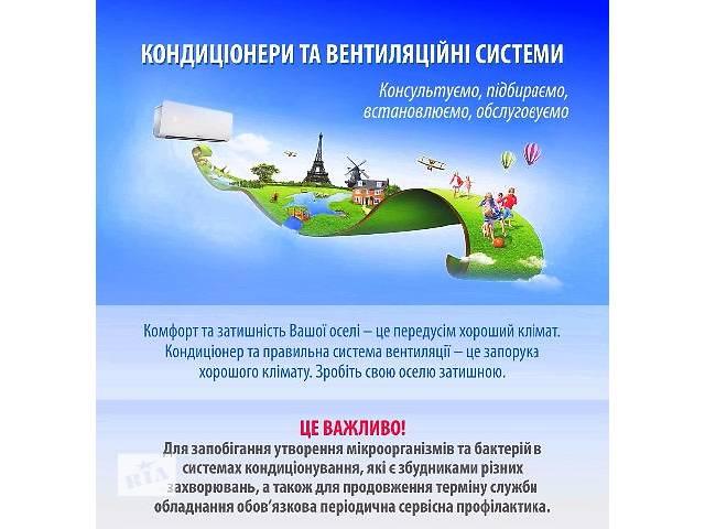 купить бу кондиционирование и вентиляция,все виды работ в Львовской области