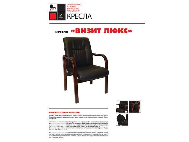 Конферинционные кожанные кресла. Распродажа.- объявление о продаже  в Киеве