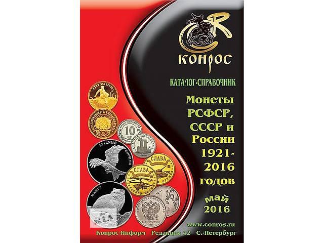 купить бу Конрос 2016 - Монеты СССР-РФ 1921-2016 - на CD в Ровно