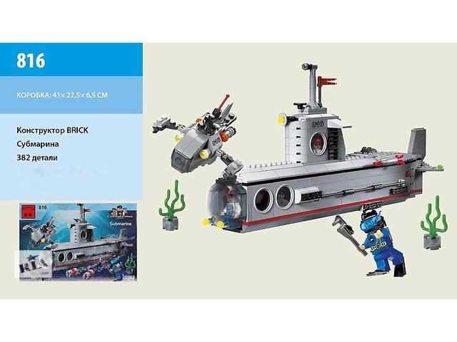 продам Конструктор BRICK 816 Субмарина 382 деталей.  бу в Киеве