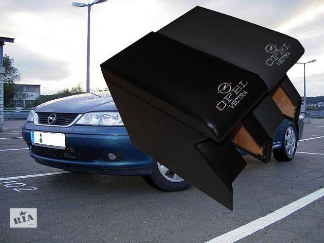 бу Конструкция центрального подлокотника Opel Vectra А и Б. Выполнен из качественных и современных материалов, он разработа в Запорожье