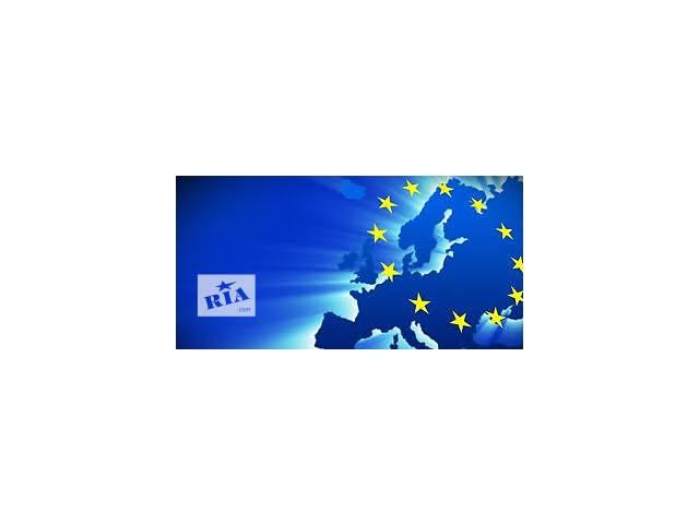 продам Консультации получения европейского гражданства в течение года бу в Виннице