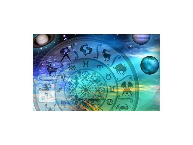 бу Консультация Астролога  в Украине