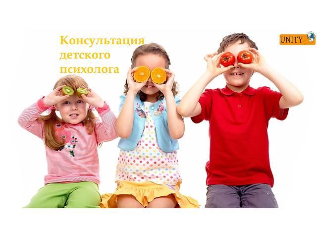 бу Консультация детского психолога  в Украине