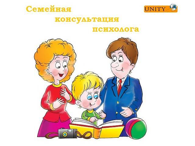 продам Консультация семейного психотерапевта бу  в Украине