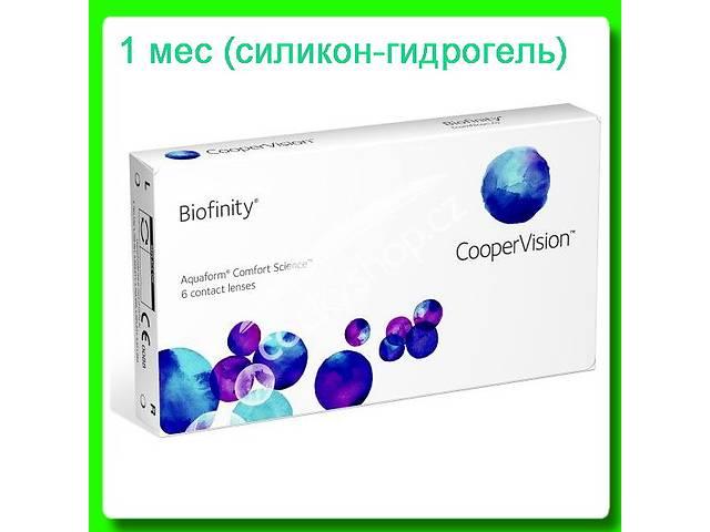 бу Контактные линзы Biofinity силикон-гидрогелевые акция (3+1) в Виннице