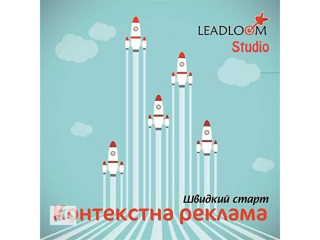 Контекстная реклама. Выгодные предложения- объявление о продаже   в Украине