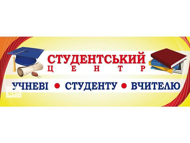 Дипломные, курсовые, контрольные по всем предметам от специалистов- объявление о продаже   в Украине