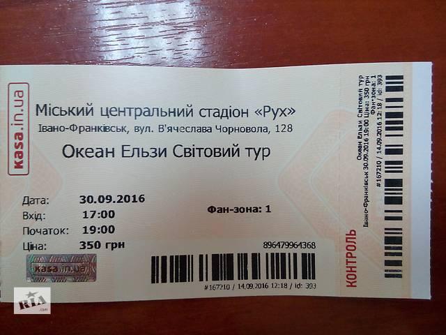 купить бу Концерт Океан Ельзи в Ивано-Франковске