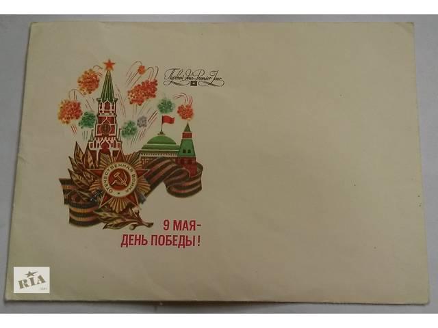 продам Конверт СССР 9 мая 1989г, художник А. Толмачёв бу в Вишневом