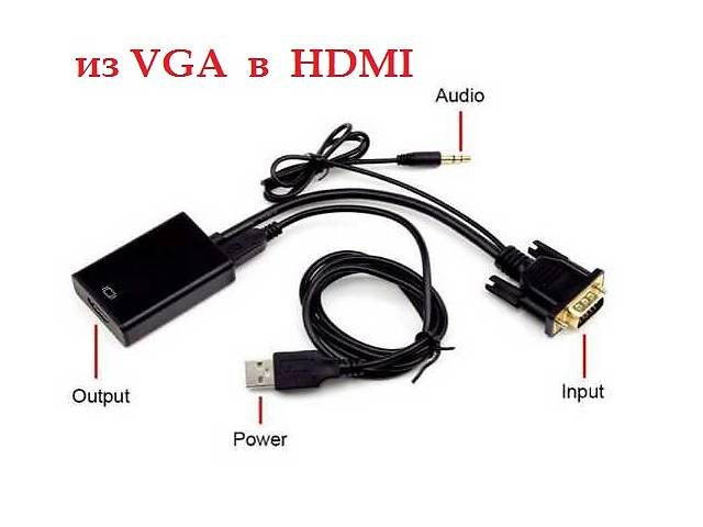 бу Конвертер VGA+audio в HDMI (адаптер VGA - HDMI) в Черновцах
