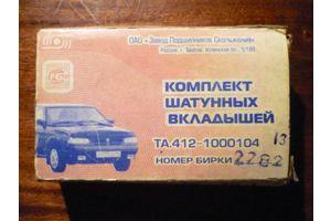 Новые Балки мотора Москвич 412