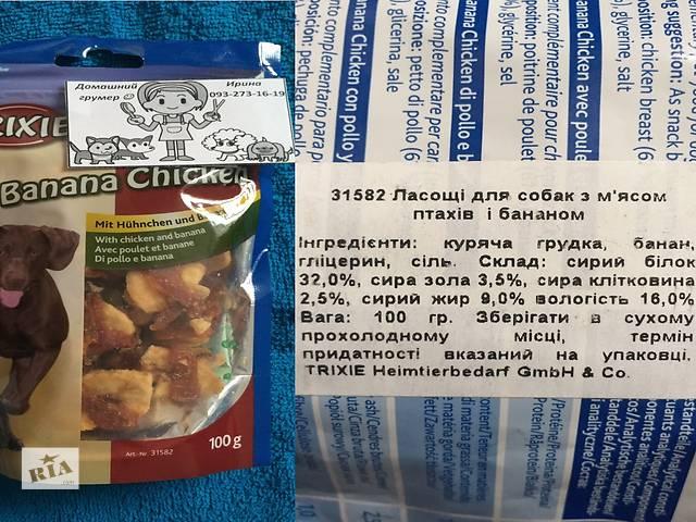 корм еда лакомства витамины для собак- объявление о продаже  в Киеве