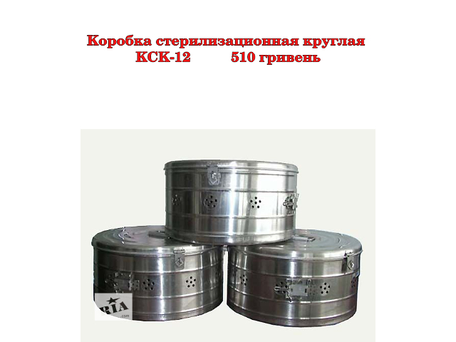 купить бу Коробка стерилизационная круглая КСК-12 в Тернополе