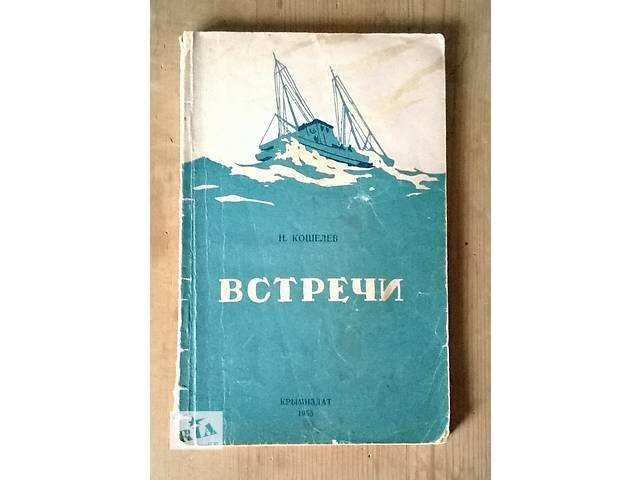 бу Кошелев Н.В. Встречи. Крымиздат, 1955 г.  в Одессе
