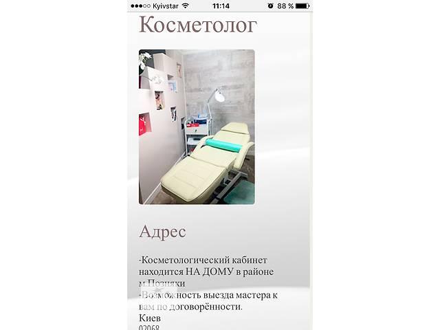 бу Косметологические уходы,наращивание ресниц в Киеве