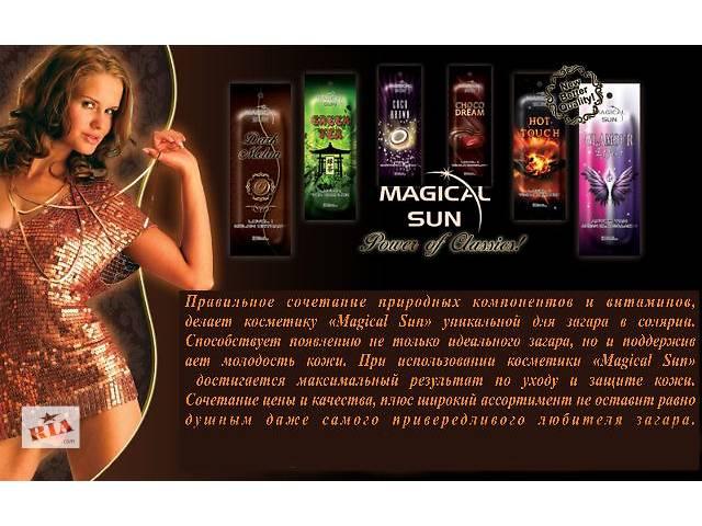 Косметика для загара в солярии Magical Sun- объявление о продаже   в Украине