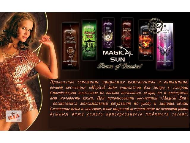 бу Косметика для загара в солярии Magical Sun  в Украине