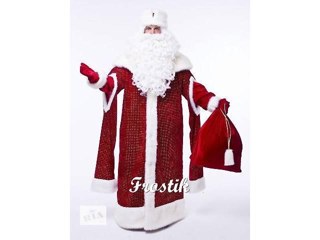 Костюм Деда Мороза Боярский- объявление о продаже  в Киеве
