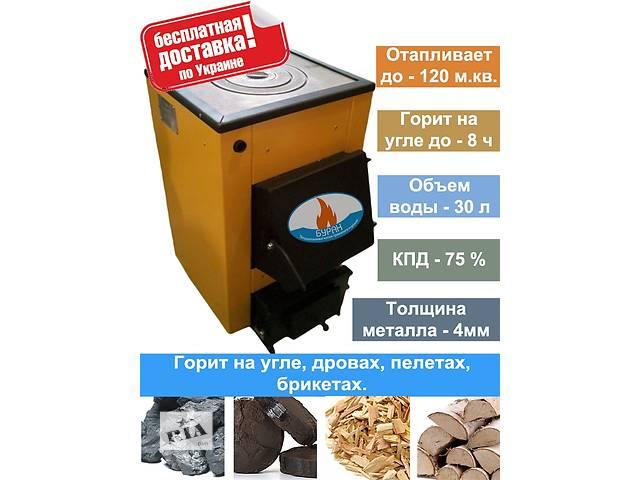 Котел твердотопливный Буран-mini 12 кВт . Горит на угле и дровах. Сталь - 4 мм.- объявление о продаже  в Киеве